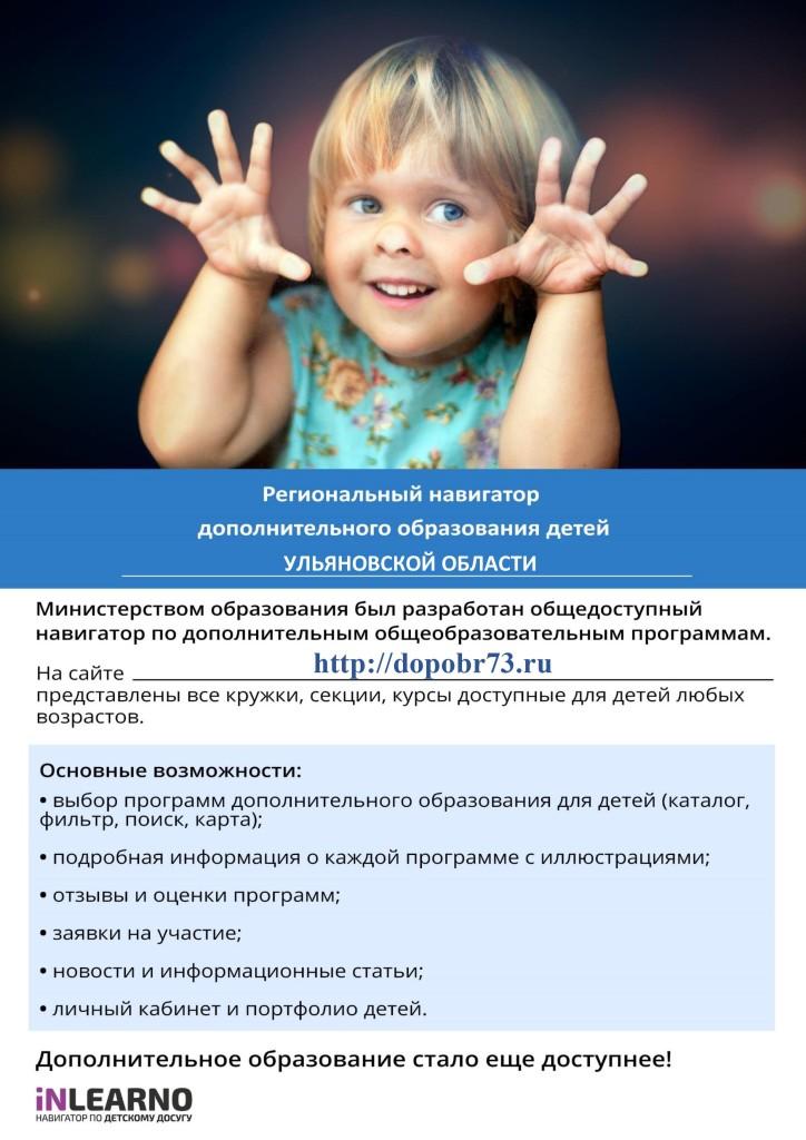 Афиша_Ульяновская область3