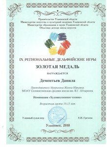 Дементьев Золоая медаль