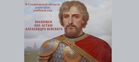 Учебный год посвящён 800-летию Александра Невского